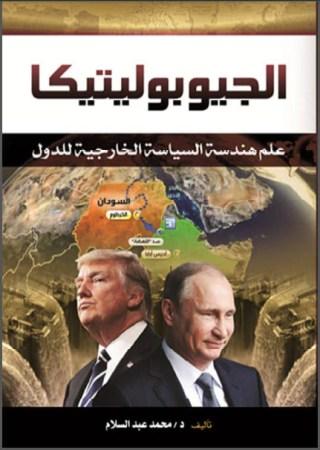 الجيوبوليتيكا علم هندسة السياسة الخارجية للدول – محمد عبد السلام