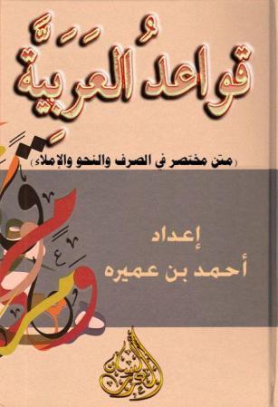 قواعد العربية: متن مختصر فى الصرف والنحو والإملاء – أحمد بن عميره