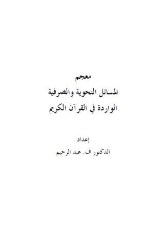 معجم المسائل النحوية والصرفية الواردة في القرآن الكريم – ف.عبد الرحيم