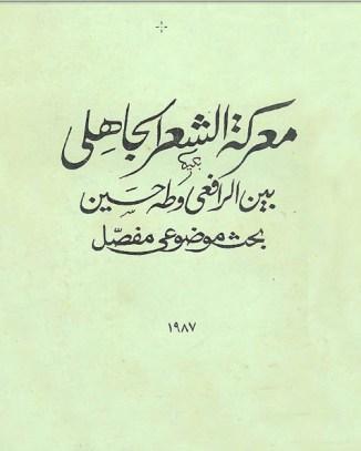 معركة الشعر الجاهلي بين الرافعي وطه حسين – إبراهيم عوض