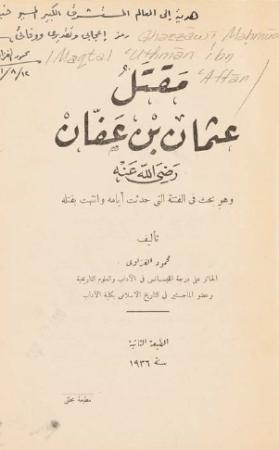 مقتل عثمان بن عفان – محمود الغزاوي