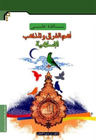 نافذة علی أهم الفرق والمذاهب الإسلامية – شكيب الطبلبي