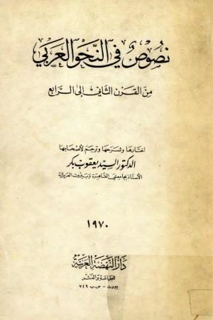 نصوص في النّحو العربي من القرن الثاني إلى القرن الرابع – يعقوب بدر