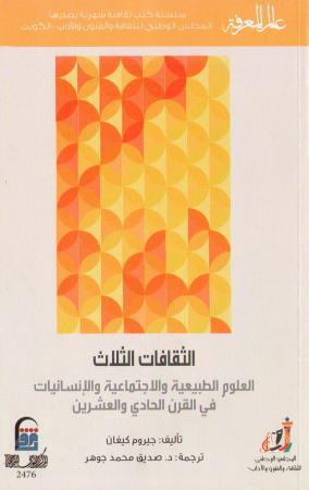 الثقافات الثلاث: العلوم الطبيعية والاجتماعية والإنسانيات في القرن الحادي والعشرين – جيروم كيغان
