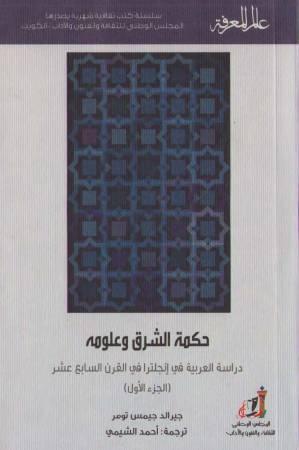 حكمة الشرق وعلومه دراسة العربية في إنجلترا في القرن السابع عشر (الجزء الأول) – جيرالد جيمس تومر