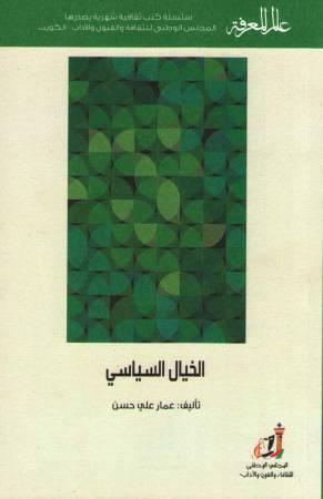 الخيال السياسي – عمار علي حسن