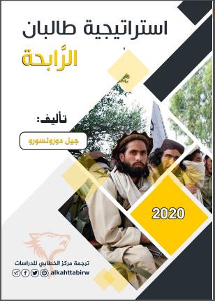 الاستراتيجية الرابحة لطالبان في أفغانستان – جيل دورونسورو
