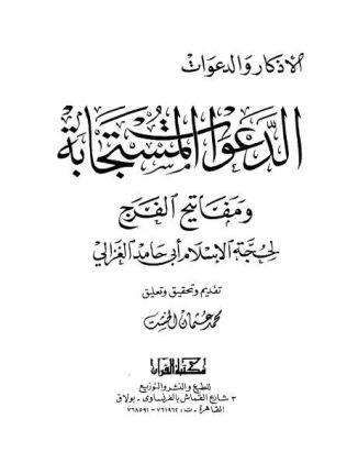 الدعوات المستجابة للإمام الغزالي