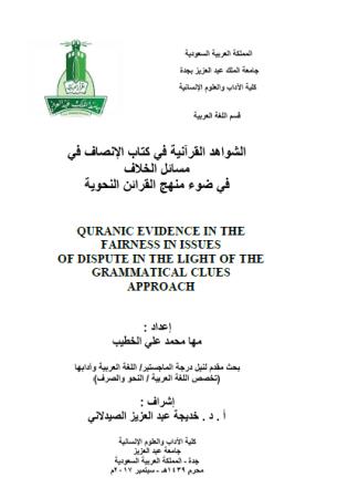 الشواهد القرآنية في كتاب الإنصاف في مسائل الخلاف في ضوء منهج القرائن النحوية