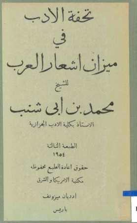 تحفة الأدب في ميزان أشعار العرب – محمد بن أبي شنب