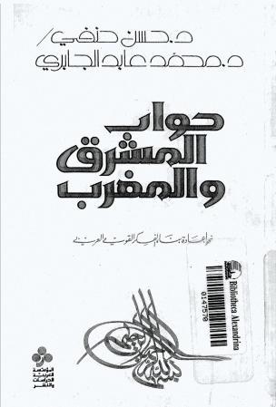 حوار المشرق والمغرب – محمد عابد الجابري وحسن حنفي