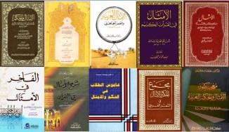 سلسلة أشهر كتب الأمثال والحكم العربية – المجموعة (1)