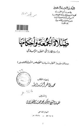 صلاة الجمعة واحكامها – دراسة مقارنة في الفقه الاسلامي
