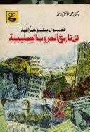 فصول ببليوغرافية في تاريخ الحروب الصليبية – محمد مؤنس أحمد
