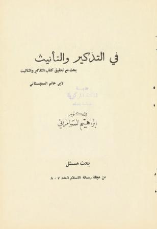 في التذكير والتأنيث لابي حاتم السجستاني – ابراهيم السامرائي