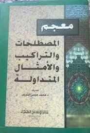 معجم المصطلحات والتراكيب والأمثال المتداولة – محمد الشريف