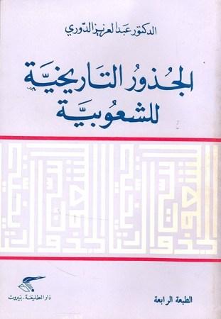 الجذور التاريخية للشعوبية – عبد العزيز الدوري