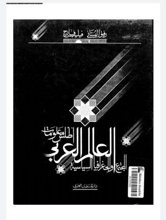 العالم العربي أطلس معلومات المجتمع والجغرافيا السياسية – رفيق بستاني