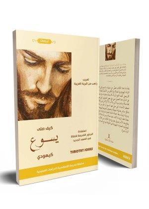 كيف صلى يسوع كيهودي