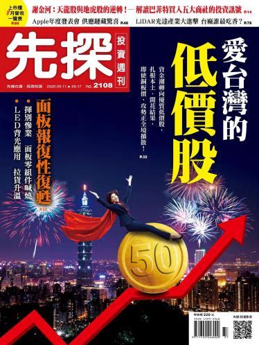 先探投資週刊2108期