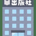 【なんJ読書部】日本三大権威ある出版社「岩波書店」「中央公論」