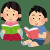 親ができれば子供に読んでもらいたい本は実は面白くない