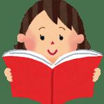 子どもに読書習慣をつけるには