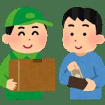 ◉商品が揃ってからまとめて配送 → amazon「先にこれだけ出荷するわ!送料は変わらんから!」