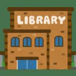 図書館は100歩譲ってまだわかる、役所にある謎の彫刻や美術館って意味不明なくらい税金の無駄じゃね?