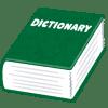 《ブラジル》世界で4冊目の日葡辞書発見 1603年に長崎で出版