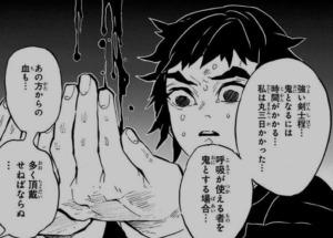 獪岳が黒死牟から血を与えられている際の描写