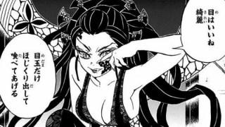 堕姫・妓夫太郎記事のアイキャッチ画像