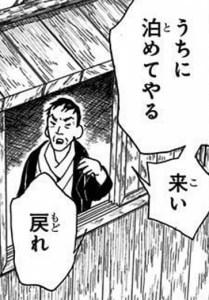 炭治郎を引き止める三郎爺さん