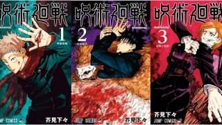 呪術廻戦1〜3巻の表紙