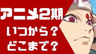 鬼滅の刃アニメ2期記事のアイキャッチ