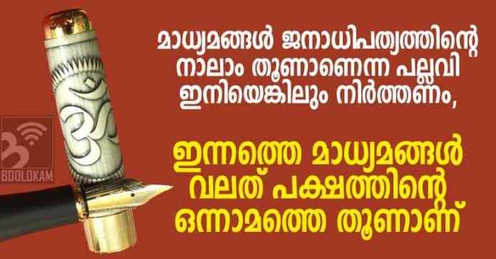 മാധ്യമങ്ങൾ ജനാധിപത്യത്തിന്റെ നാലാം തൂണാണെന്ന പല്ലവി ഇനിയെങ്കിലും നിർത്തണം, ഇന്നത്തെ മാധ്യമങ്ങൾ വലത് പക്ഷത്തിന്റെ ഒന്നാമത്തെ തൂണാണ്