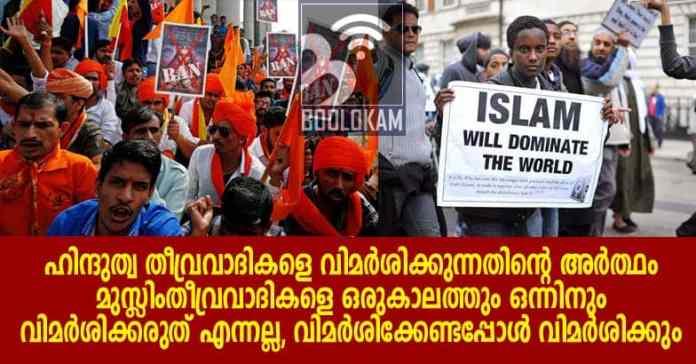 ഹിന്ദുത്വ തീവ്രവാദികളെ വിമർശിക്കുന്നതിന്റെ അർത്ഥം മുസ്ലിംതീവ്രവാദികളെ ഒരുകാലത്തും ഒന്നിനും വിമർശിക്കരുത് എന്നല്ല  വിമർശിക്കേണ്ടപ്പോൾ  വിമർശിക്കും
