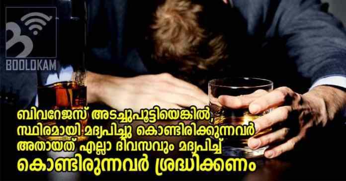 ബിവറേജസ് അടച്ചുപൂട്ടിയെങ്കിൽ,  സ്ഥിരമായി മദ്യപിച്ചു കൊണ്ടിരിക്കുന്നവർ അതായത് എല്ലാ ദിവസവും മദ്യപിച്ച് കൊണ്ടിരുന്നവർ ശ്രദ്ധിക്കണം
