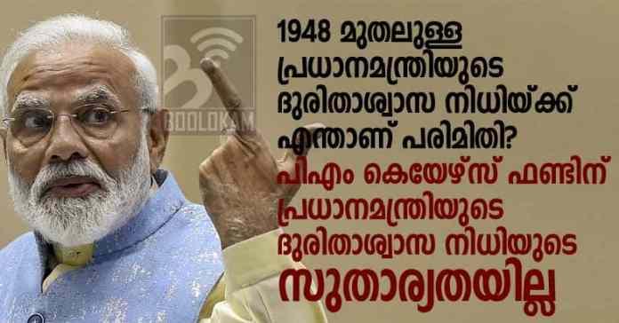 1948 മുതലുള്ള പ്രധാനമന്ത്രിയുടെ ദുരിതാശ്വാസ നിധിയ്ക്ക് എന്താണ് പരിമിതി?  പിഎം കെയേഴ്സ് ഫണ്ടിന് പ്രധാനമന്ത്രിയുടെ ദുരിതാശ്വാസ നിധിയുടെ സുതാര്യതയില്ല