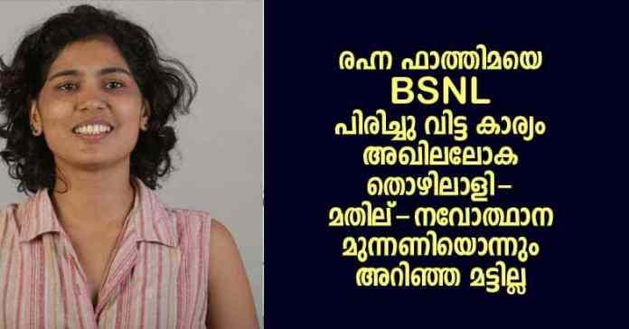 രഹ്ന ഫാത്തിമയെ BSNL പിരിച്ചു വിട്ട കാര്യം അഖിലലോക തൊഴിലാളി-മതില്-നവോത്ഥാന മുന്നണിയൊന്നും അറിഞ്ഞ മട്ടില്ല