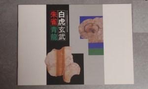 キトラ古墳壁画のパンフ