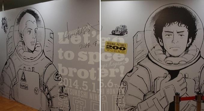 「宇宙兄弟展」の様子…入口
