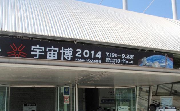 「宇宙博2014」の様子 … 幕張メッセにて