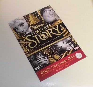 「Timeless Story」のパンフ