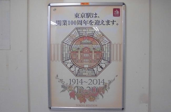 東京駅開業100周年(ポスターより)