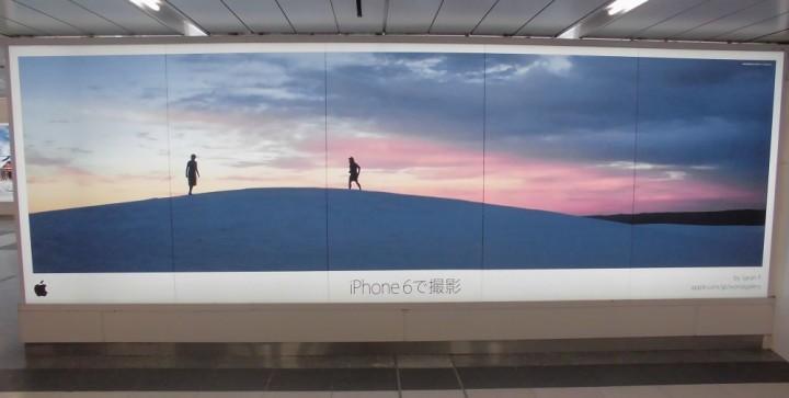 """""""iPhone6で撮影""""の広告(新宿駅内の広告より)"""