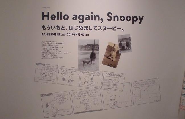 Hello again,Snoopy(スヌーピーの展覧会予告)