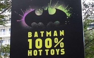 「バットマン 100% HOT TOYS」…2016年度