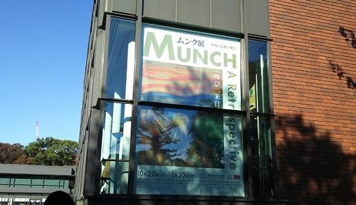 東京都美術館で「ムンク展」