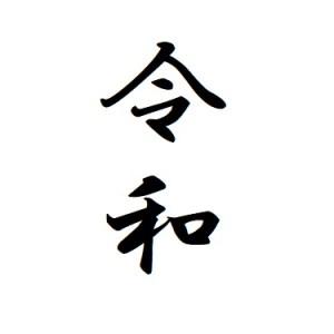 """新元号""""令和"""""""